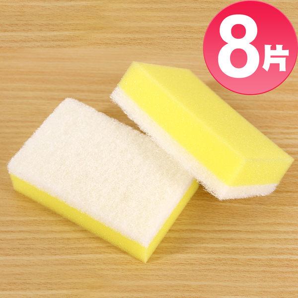JoyLife 台灣製環保清潔小蘇打海綿菜瓜布8片裝【MP0294】(SP0189S)