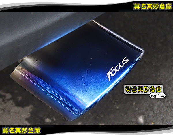 莫名其妙倉庫【FL082 藍鈦尾管(下彎專用)】尾飾管 尾段裝飾 白鐵鈦藍 直上 New Focus MK3