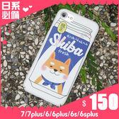 白底柴犬飲料全包硬殼保護殼吊繩孔iphone 6s 6splus 7 7plus 6 6p