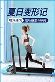 跑步機 居康走步機家用小型迷你折疊平板非跑步機靜音多功能室內健身器材 風馳