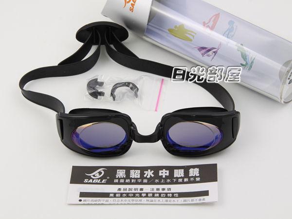 *日光部屋* 黑貂 SABLE (公司貨)/ RS-923MT-黑 鍍膜鏡片/全方位水域活動泳鏡