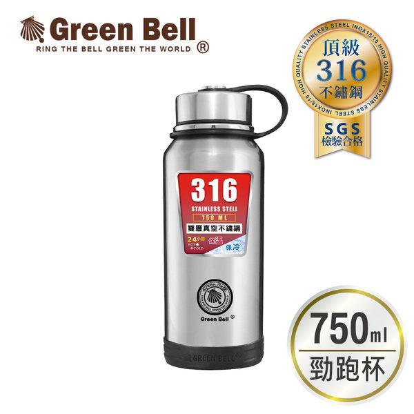 GREEN BELL綠貝316不鏽鋼勁跑保冷/保溫杯750ml 保溫瓶 保冷瓶 運動水壺 大容量