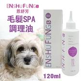 ENSHUFUNG恩舒芳 寵物毛髮SPA調理油120ml 修補受損毛髮 犬貓適用*KING*
