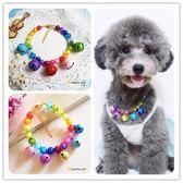 彩虹色鈴鐺狗狗寵物項鍊貓咪項圈飾品彩虹色
