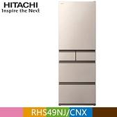 【南紡購物中心】HITACHI 日立475公升日本原裝變頻五門冰箱RHS49NJ星燦金(CNX)