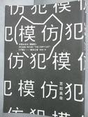 【書寶二手書T1/一般小說_HMY】模仿犯(下)_宮部美幸
