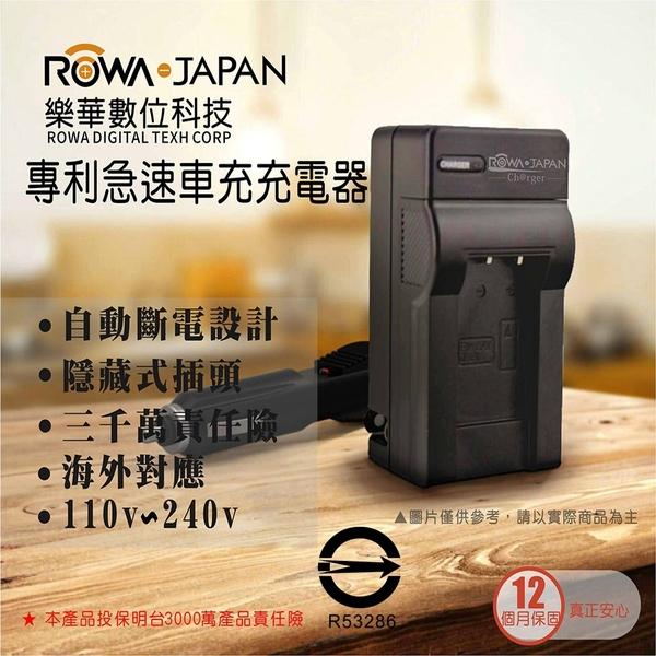 樂華 ROWA FOR SANYO DB-L70 DBL70 專利快速充電器 相容原廠電池 車充式充電器 外銷日本 保固一年