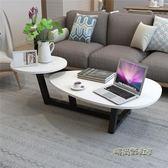 北歐茶幾橢圓形客廳簡約現代小戶型迷你小桌子客廳創意桌簡易茶幾MBS「時尚彩虹屋」