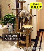 貓抓板大型貓玩具劍麻繩貓樹豪華貓爬架貓台玩具藤編貓用品 igo全館免運