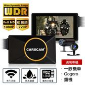 CARSCAM行車王M2機車行車記錄器WIFI版SONY鏡頭FHD1080P WDR寬動態 前後雙錄Gogoro專用重機適用(單機)