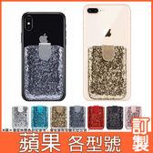 蘋果 XR XS i8 Plus XS MAX iX i7 Plus I6S+ 五卡亮片口袋 透明軟殼 手機殼 訂製 DC