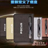 香菸盒創意防風自動彈煙煙盒打火機 10支裝金屬煙盒子【優兒寶貝】