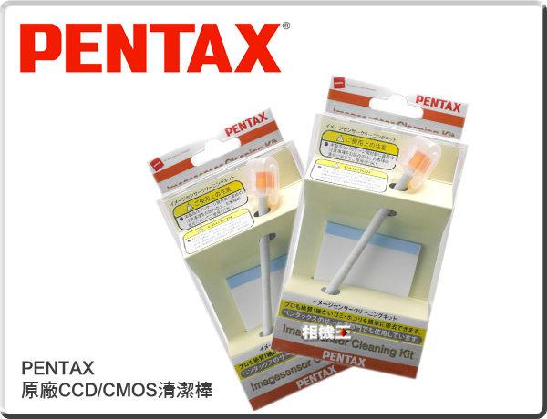 ★相機王★ 配件Pentax Imagesensor Cleaning Kit 果凍筆﹝O-ICK1﹞黏度最適