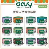 OASY愛食[天然鮮食貓罐,12種口味,70g,荷蘭製](單罐)