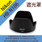 攝彩@尼康 Nikon HB-N106 遮光罩 NIKKOR VR 10-100mm AF-P 18-55mm