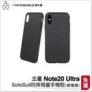 【犀牛盾】三星 Note20 Ultra SolidSuit防摔殼 碳纖維造型 防摔 耐衝擊 手機殼 保護殼
