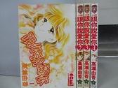 【書寶二手書T5/漫畫書_FP1】跟你說愛你_1~4集合售_高瀨由香
