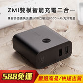 紫米 ZMI 雙模 智能 二合一  6500mAh 充電器+行動電源 充電器 雙模式 快充 QC3.0 小米 米家