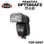 PRAKTICA 德國 柏卡 DPT-586AFZ 數碼無線 TTL 閃光燈 for Sony 586AFZ