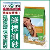 *WANG*【單包】凱優CAT S BEST 木屑 綠標細砂【10L】
