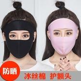 防紫外線面罩女薄款透氣戶外旅行全臉遮陽防曬口罩【聚寶屋】