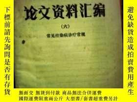二手書博民逛書店罕見1986年論文資料彙編【六】常見傳染病診療常規Y180595