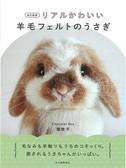(新版)逼真可愛羊毛氈兔子造型玩偶製作手藝集