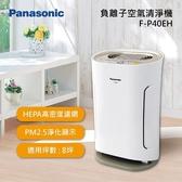 【結帳再折+24期0利率】Panasonic 國際牌 F-P40EH 空氣清淨機 PM2.5 負離子 適用8坪 台灣公司貨