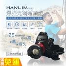 充電式 防水頭燈 新戶外防雨旋轉變焦頭燈 HANLIN-TK2C+ PLUS 雙鋰電 工作 登山 露營 釣魚頭燈