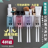 浴室用品 (4杯組)壁掛大容量瀝水洗漱杯架 漱口杯 牙刷牙膏 通風快乾【CUA055】123ok