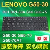 LENOVO 聯想 G50-30 系列 筆電 鍵盤 G50-70AT G50-70M G50-80 B50 B50-30 B50-40 B50-45 B50-70 B50-80