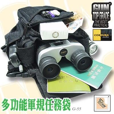 台灣製GUN多功能軍規任務袋#G-55【AH05032】聖誕節交換禮物 大創意生活百貨