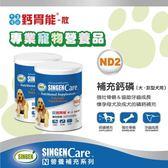 *KING WANG*台灣 發育寶Care系列《鈣胃能 補鈣鈣磷(大巨型犬) ND2》420g