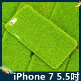 iPhone 7 Plus 5.5吋 青青草原保護套 PC硬殼 類草皮毛絨質感 環保時尚 手機套 手機殼 背殼 外殼