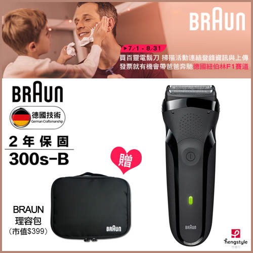 德國百靈BRAUN-三鋒系列電鬍刀(黑)300s 公司貨保固 電動刮鬍刀 父親節送禮推薦 加贈理容包(市價$399)