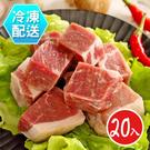 紐西蘭骰子牛20入 200克*20 低溫配送[CO184195120]健康本味