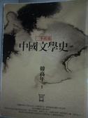 【書寶二手書T6/歷史_XBF】一本就通-中國文學史_韓高年