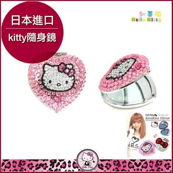 日本進口 凱蒂貓 HELLO KITTY (大臉款)亮鑽心型隨身鏡(粉)-攜帶可愛有型 bring bring!幸福朵朵