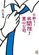 二手書博民逛書店 《不幹了!我開除了黑心公司》 R2Y ISBN:9863667897│台灣角川
