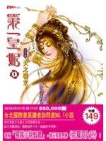 二手書博民逛書店 《第一皇妃1-天之驕女》 R2Y ISBN:9861395849│犬犬