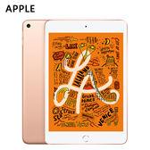 【Apple】2019 iPad mini 5 WiFi 64GB 7.9吋 平板 金色