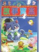 【書寶二手書T1/少年童書_DNR】故事寶盒-貓的判決等