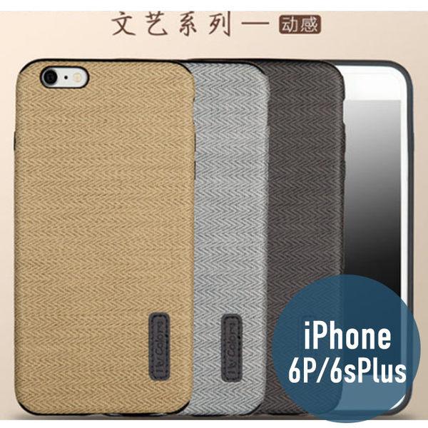 iPhone 6Plus/6sPlus 文藝系列 動感 精緻編織布 全包 黑邊設計 手機殼 保護殼 手機套 矽膠套
