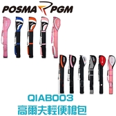 POSMA PGM 高爾夫球包 輕便槍包 可裝 6-7支球桿 粉 白 QIAB003PW