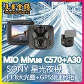 【真黃金眼】Mio MiVue C570+A30 = C570D GPS 測速 行車記錄器 贈送16G記憶卡