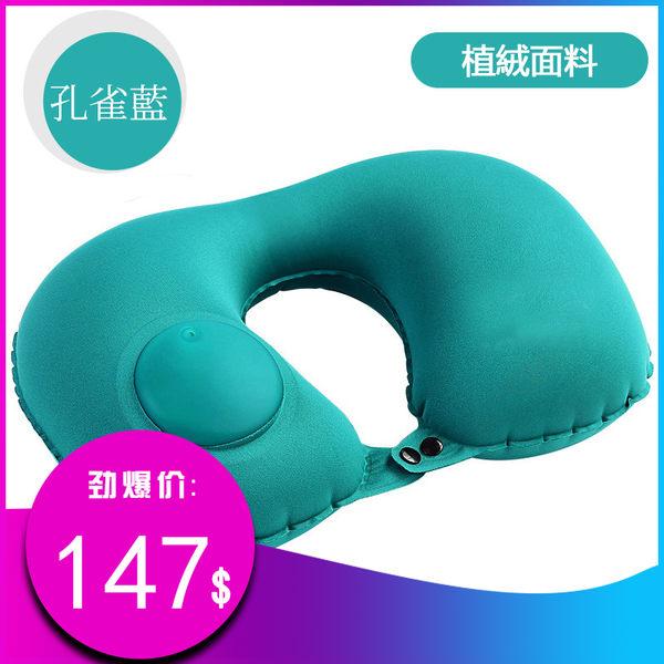 現貨 U型枕 按壓充氣u型枕便攜旅行 午睡脖子U型枕旅遊神器飛機靠枕 熱銷88折