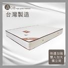 【多瓦娜】ADB-傑米側邊加強支撐獨立筒床墊/雙人加大6尺-150-37-C