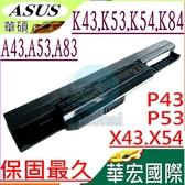 A32-K53 電池(保固最久)-華碩 ASUS   A43,A53,A54,A83,A43B,A43BY,A43E,A43F,A43J,A43JA,A43JB,A43JC