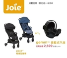 奇哥 Joie meet pact™輕便型手推車(藍)+ gemm 手提/提籃式汽座 (含轉接器) 超值組合【六甲媽咪】