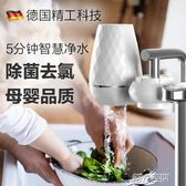 過濾器 凈水器家用 廚房水龍頭過濾器 自來水凈化器 廚房凈化濾水器 第六空間 igo